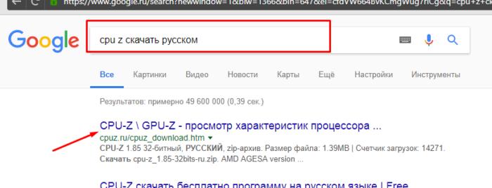 V-poiskovike-ljubogo-brauzera-vvodim-CPU-Z-skachat-russkom-perehodim-po-pervoj-ssylke-e1542142204797.png