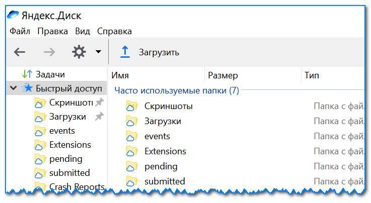 Programma-YAndeks-disk-na-Windows-ustanovlena.jpg