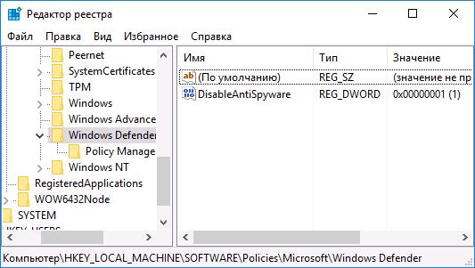 disable-windows-10-defender-regedit.png