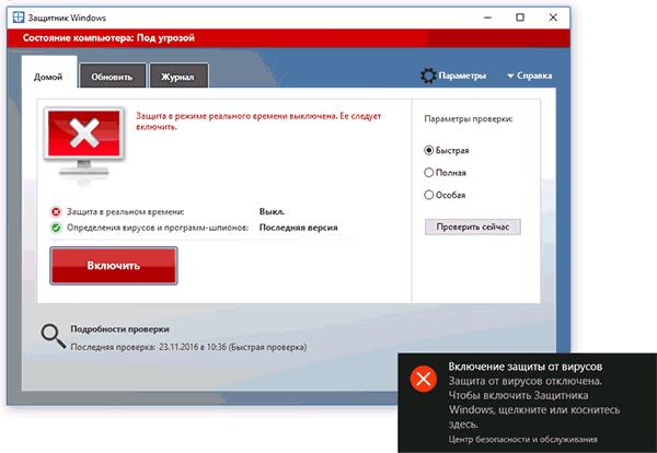 windows-defender-off-notification.png