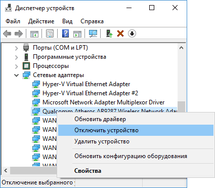 disable-device-windows.png