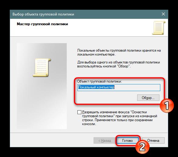 Vybrat-mesto-dlya-dobavleniya-osnastki-v-konsoli-Windows-10.png