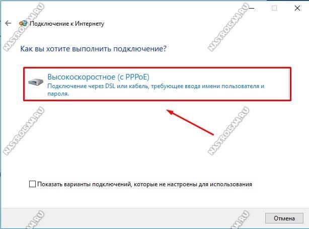 windows10-pppoe-4.jpg