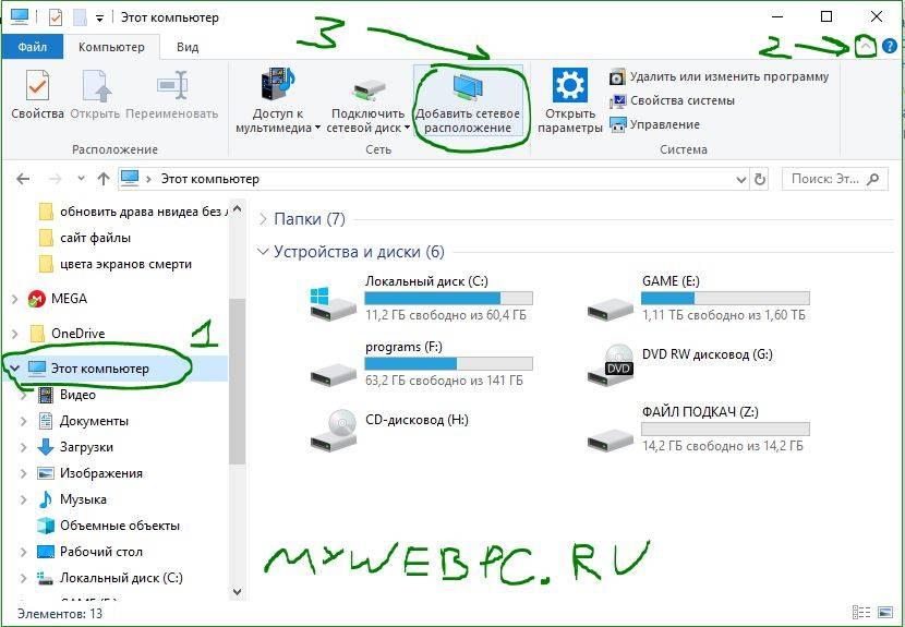 Добавить-сетевое-расположение-в-проводнике-Windows-10.jpg