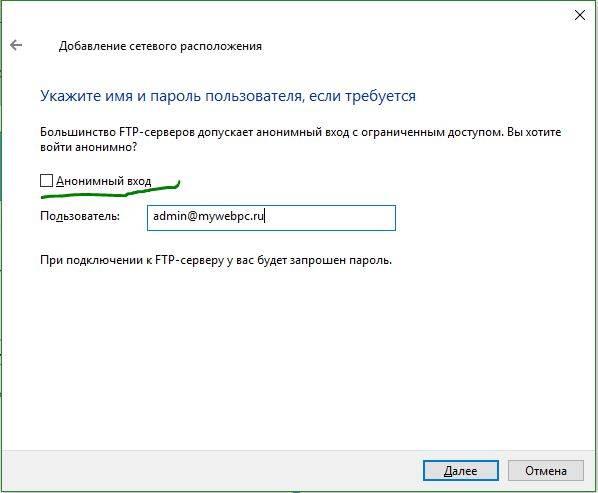 Указать-имя-и-пароль-пользователя.jpg