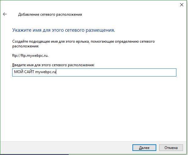 Указать-обычное-имя-для-FTP-клиента.jpg