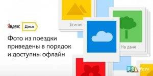 YAndeks-Disk-FTP-kak-podklyuchitsya-300x150.jpg