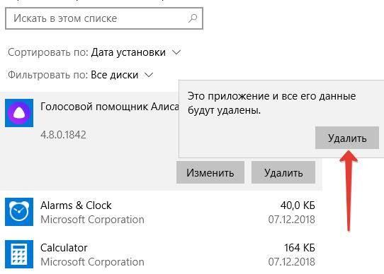 Udalenie-prilozheniya-Alisa-s-kompyutera.jpg.pagespeed.ce.FNHC5UtkGT.jpg
