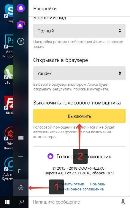 Vyklyuchit-golosovoy-pomoshchnik-Alisa.jpg.pagespeed.ce.930xsJDka5.jpg