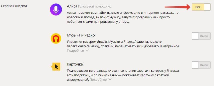 Otklyuchit-Alisu-v-YAndeks-brauzere.jpg.pagespeed.ce.UiZ8H02iY2.jpg