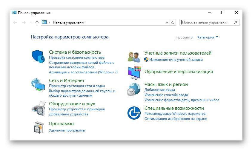 Otkryvaem-panel-uparvleniya-Windows-10.jpg