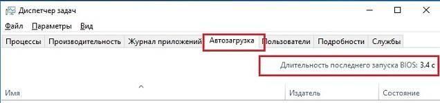 kak-uznat-vremya-zagruzki-windows.jpg