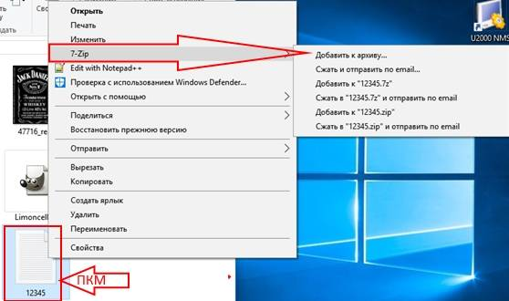 7zip-4Windows10-8.jpg