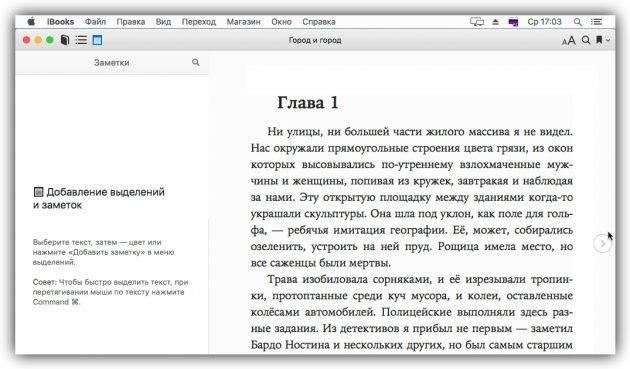 ibooks_1519833130-630x369.jpg