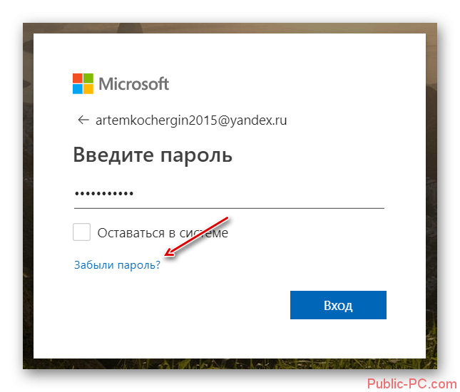 Ne-vhodit-v-Windows-10-3.png