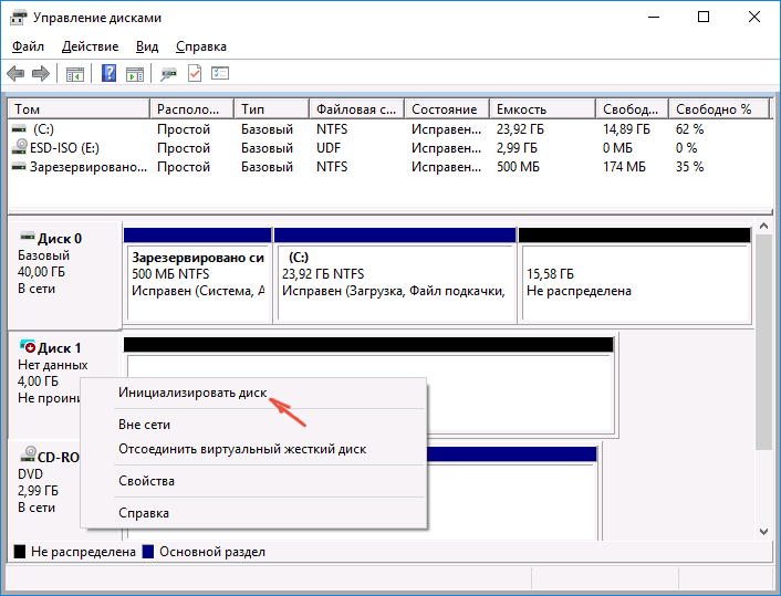 Инициализация диска в Windows 10