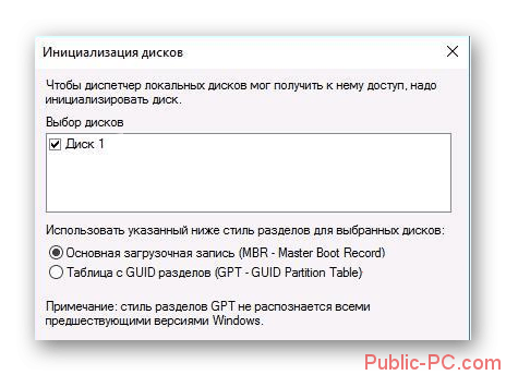 Windows-10-ne-vidit-HDD-3.png