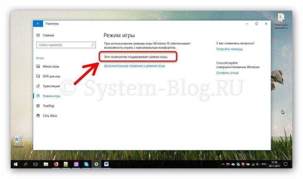 Vkljuchenie-igrovogo-rezhima-v-Windows-10-3-1024x607.jpg