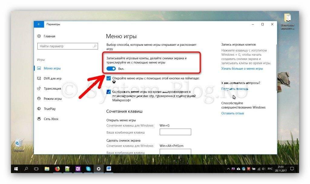 Vkljuchenie-igrovogo-rezhima-v-Windows-10-4-1024x607.jpg