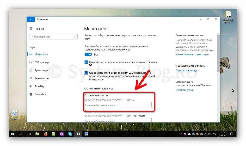 Vkljuchenie-igrovogo-rezhima-v-Windows-10-5-1024x607.jpg