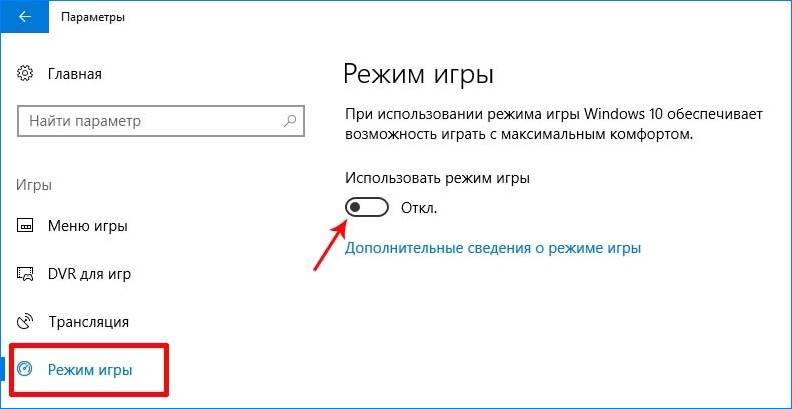 rezhim-igry-windows-10.jpg