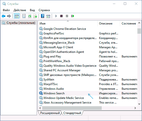 windows-search-service.png