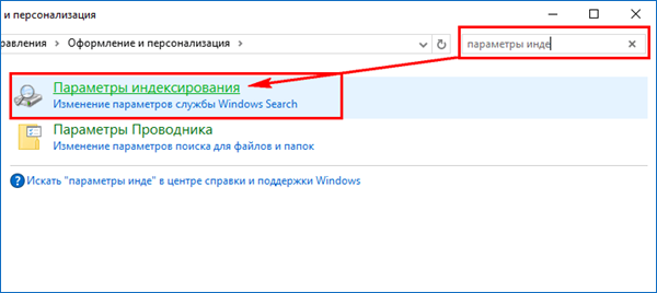 windows_10_search_5_0.png