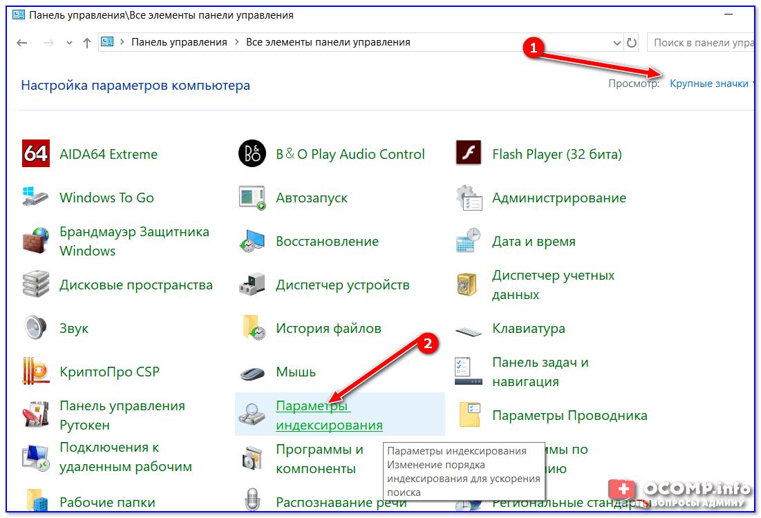 Parametryi-indeksirvoaniya-panel-upravleniya-Windows.png