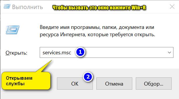 Otkryivaem-sluzhbyi-services.msc-universalnyiy-sposob.png