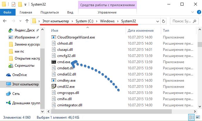 provodnik-windows-10.png
