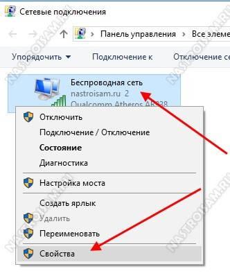 windows-set-dns-1.jpg