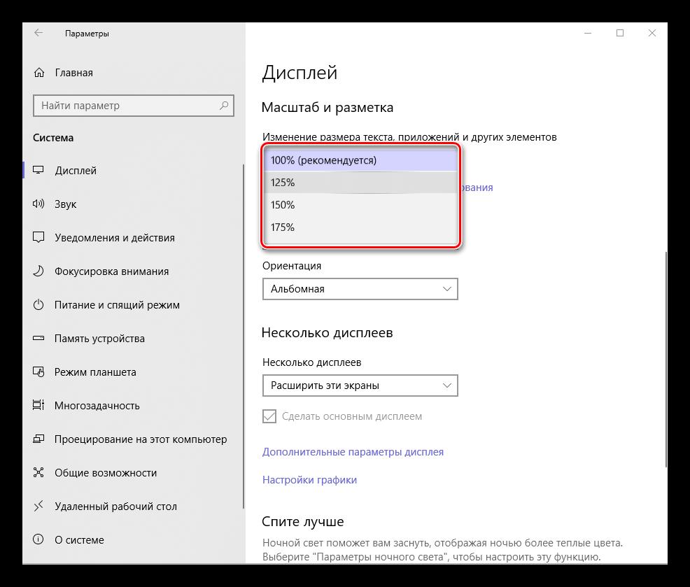 Vyibor-podhodyashhego-masshtaba-teksta-v-parametrah-displeya-na-Windows-10.png