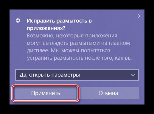 Primenit-razmyitie-k-nekotoryim-prilozheniyam-posle-izmeneniya-masshtaba-na-Windows-10.png