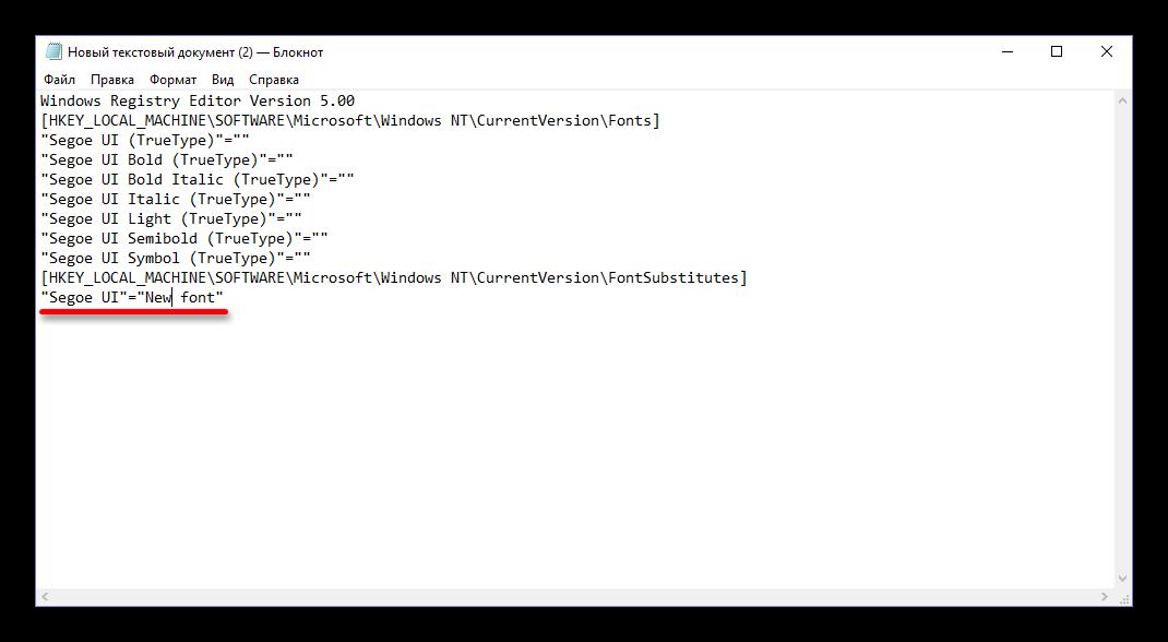 Vvod-skripta-v-Bloknot-na-Windows-10.png