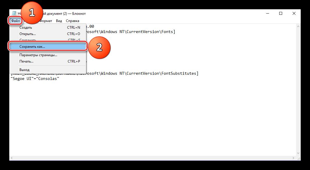 Sohranenie-fayla-v-Bloknote-na-kompyutere-Windows-10.png