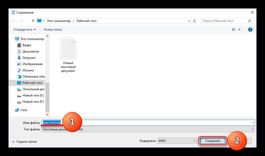 Sohranenie-fayla-registra-cherez-Bloknot-na-Windows-10.png