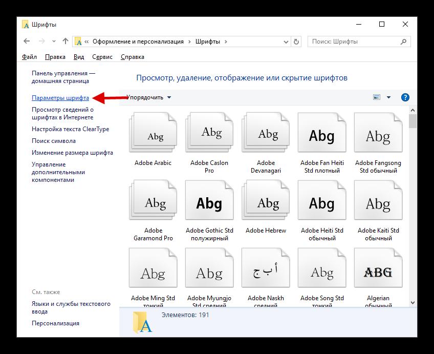 Perehod-k-parametram-shrifta-v-Windows-10.png
