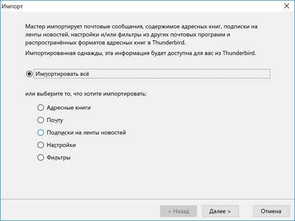luchshie-besplatnye-pochtovye-klienty-dlja-windows-image4.jpg