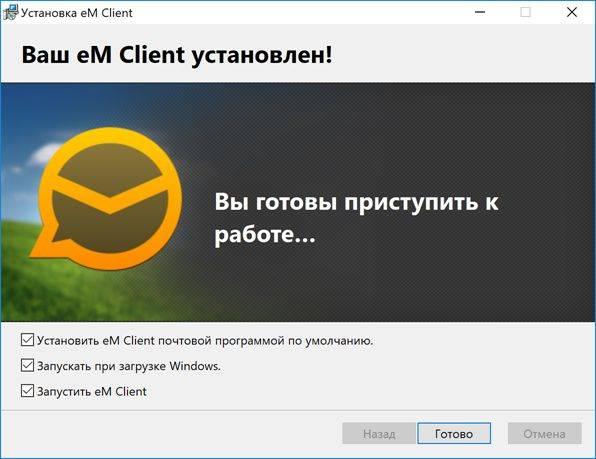 luchshie-besplatnye-pochtovye-klienty-dlja-windows-image6.jpg