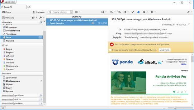 luchshie-besplatnye-pochtovye-klienty-dlja-windows-image14.jpg