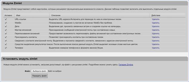luchshie-besplatnye-pochtovye-klienty-dlja-windows-image17.jpg