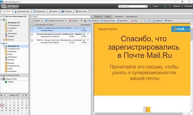 luchshie-besplatnye-pochtovye-klienty-dlja-windows-image18.jpg