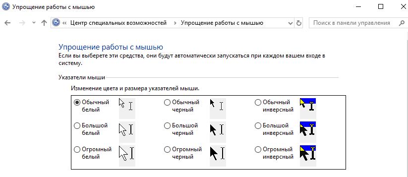 Kak-uvelichit-kursor-myshi-Windows-10.png