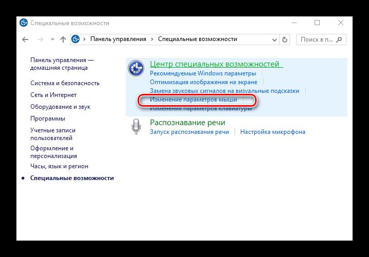 TSentr-spetsialnyih-vozmozhnostey-v-Vindovs-10.png