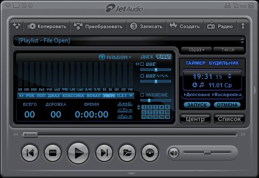 10-luchshih-audiopleerov-dlja-kompjuterai-image4.png