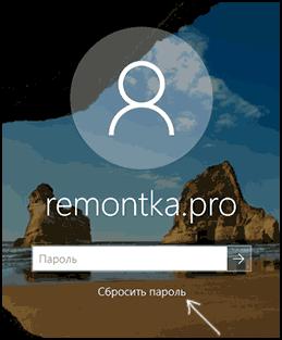 Сброс пароля в Windows 10 1803