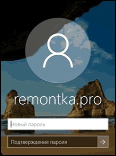 Новый пароль Windows 10