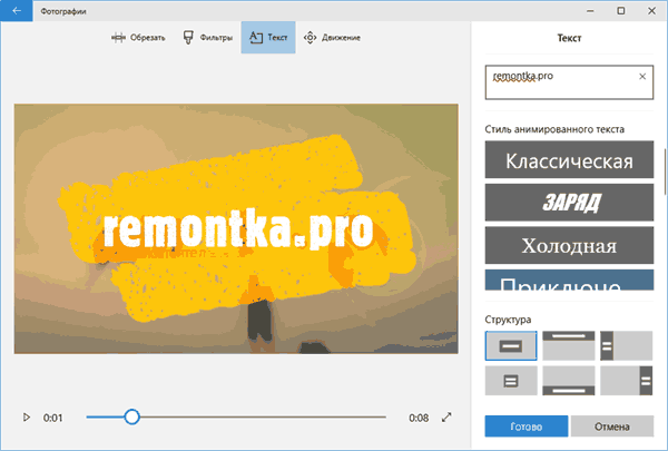 windows-10-video-editor-animated-text.png