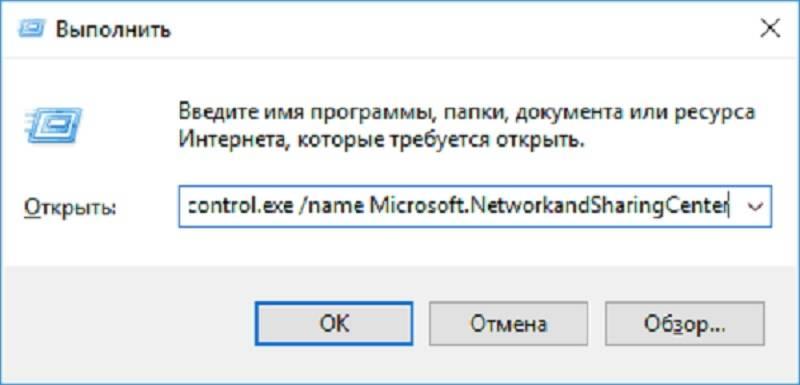 Foto-2-Nastroyka-setevogo-adaptera-v-Windows-10.jpg