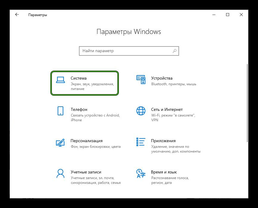 Punkt-Sistema-v-okne-Parametry-Windows.png